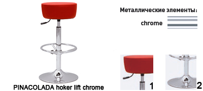 Варианты стула PINACOLADA hoker lift chrome.